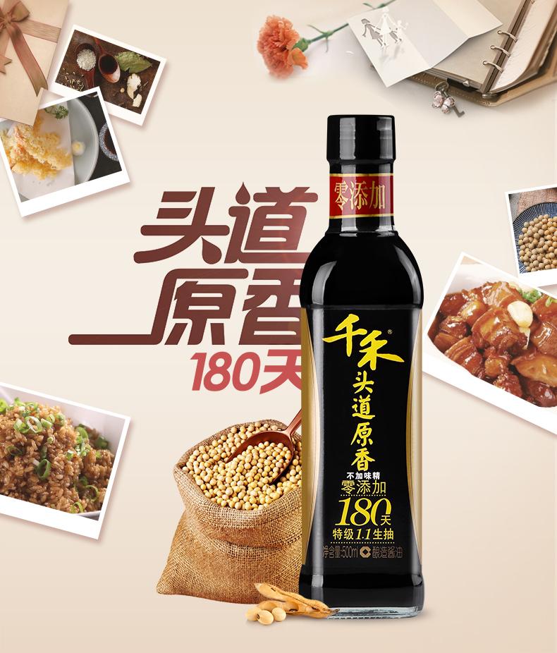 【万德隆超市千禾酱油】打得一手好酱油,自然酿造酱油