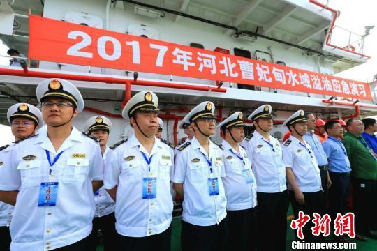 河北举办2017年河北曹妃甸水域溢油应急演习(组图)
