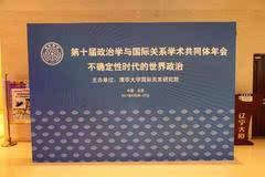 阎学通20170626-第十届政治学与国际关系学术共同体年会-
