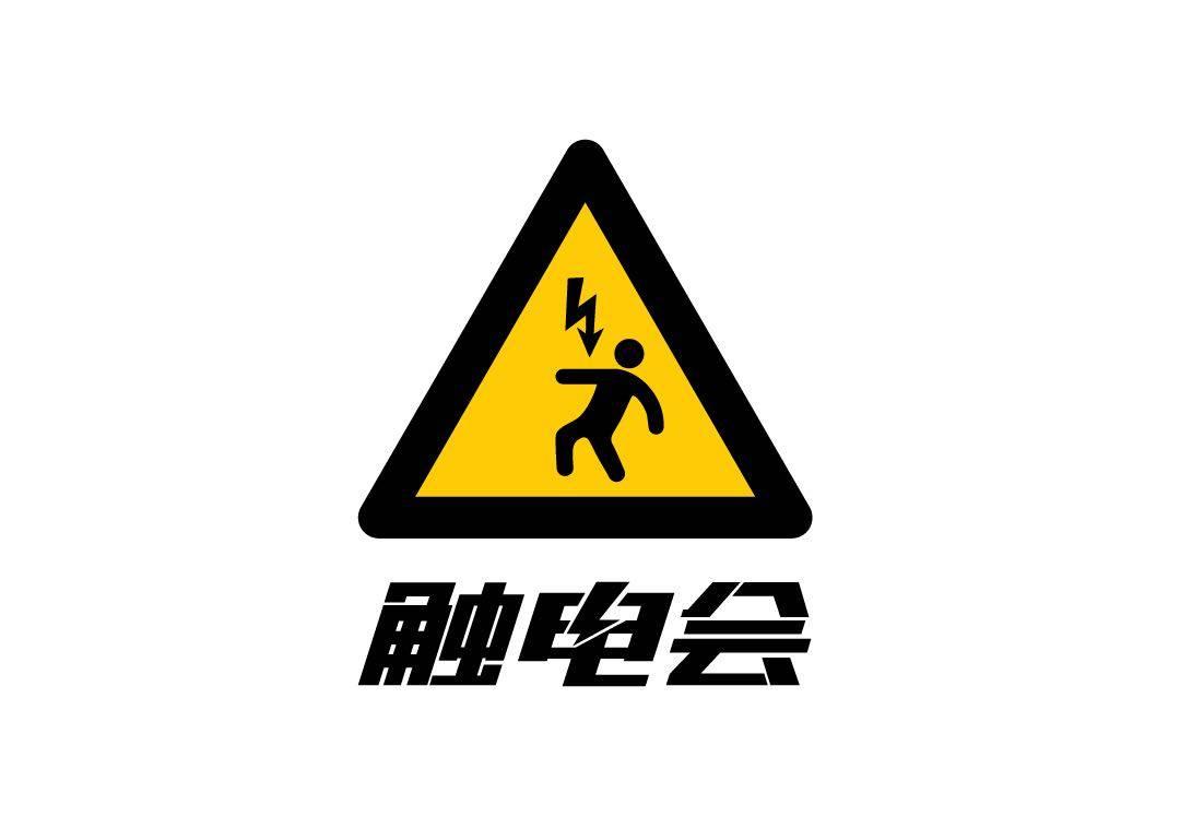 触电会新logo,小心触电图片