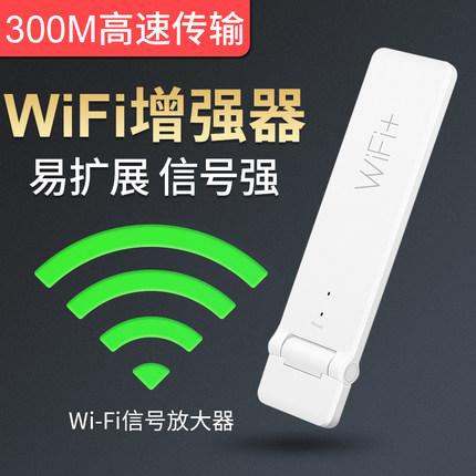 配对简单不掉线,西默便携WiFi信号增强器/无线网络扩展器39元短促