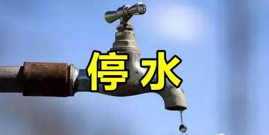 停水供水预警