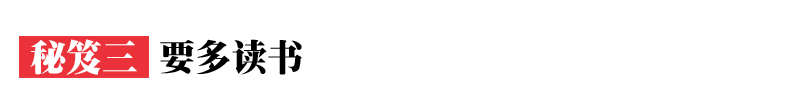 2017高考状元汇报你:高中成为学霸的10个秘籍!句句都是英华!(责编保举:初中数学zsjyx.com)