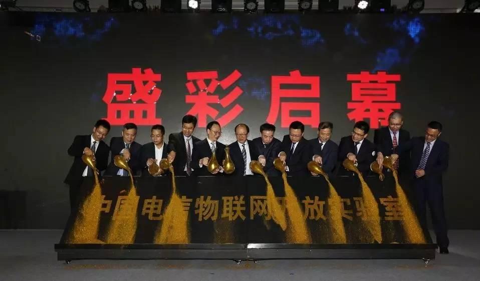 【关注】中国电信物联网开放平台全球发布会隆重举行