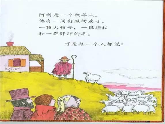《阿利的红斗篷》梦想因为坚持而美丽-第2张图片-58绘本网-专注儿童绘本批发销售。