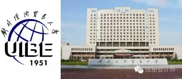 余姚会计培训 2017年中国财经类大学二十强