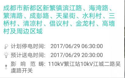 6月29日最新停电停水通知