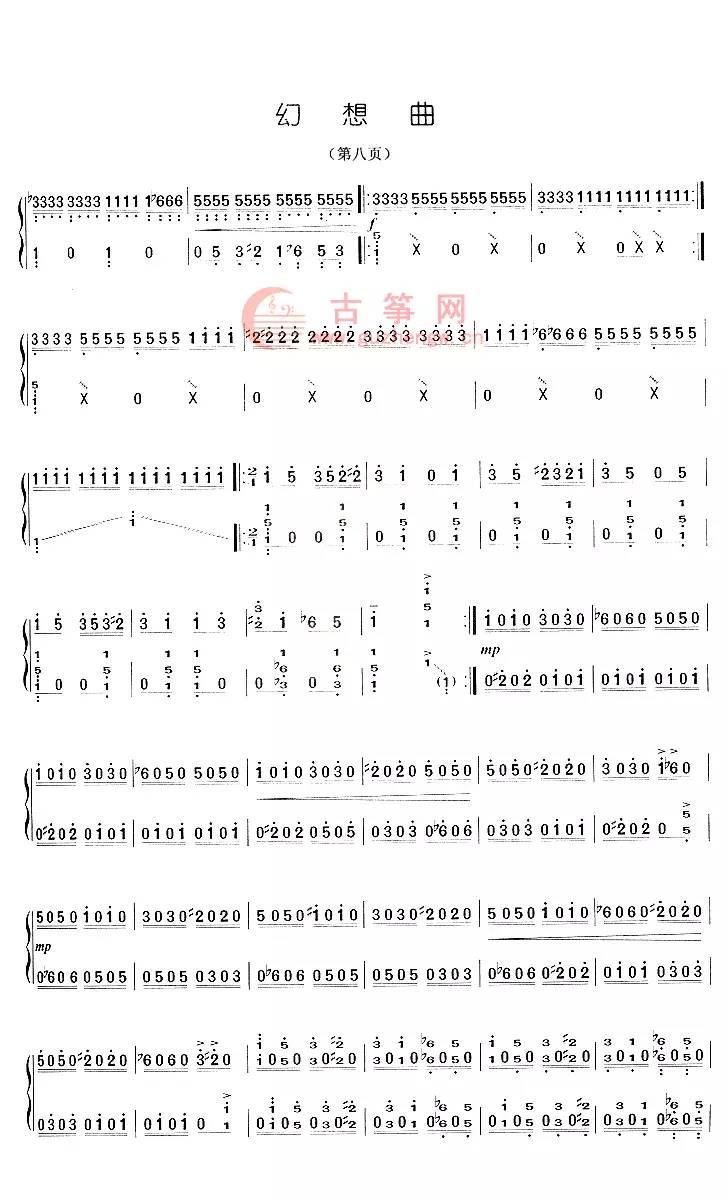 古筝考级讲解 幻想曲