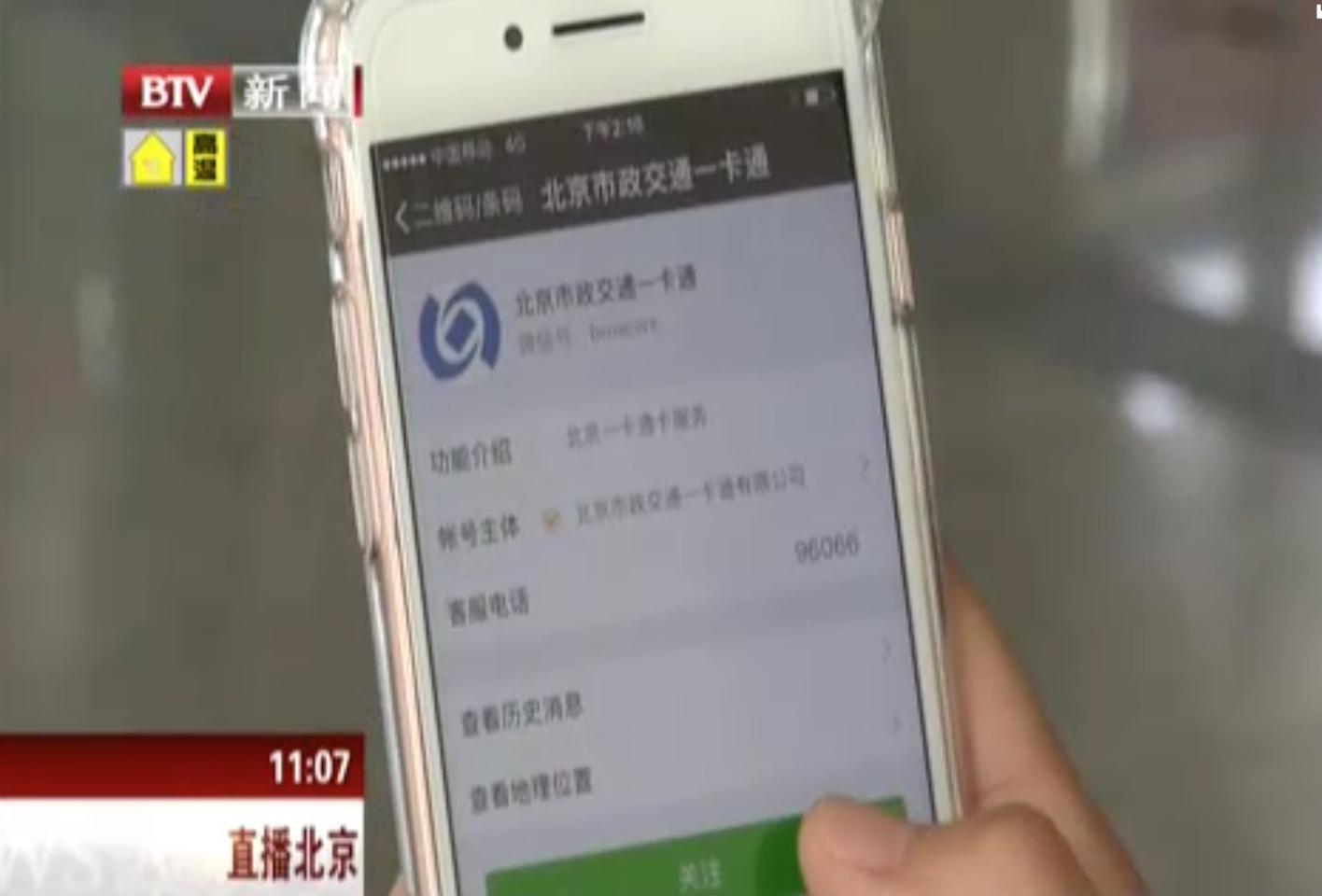 手机一卡通怎么用_北京地铁不再刷卡 手机一卡通正式上线