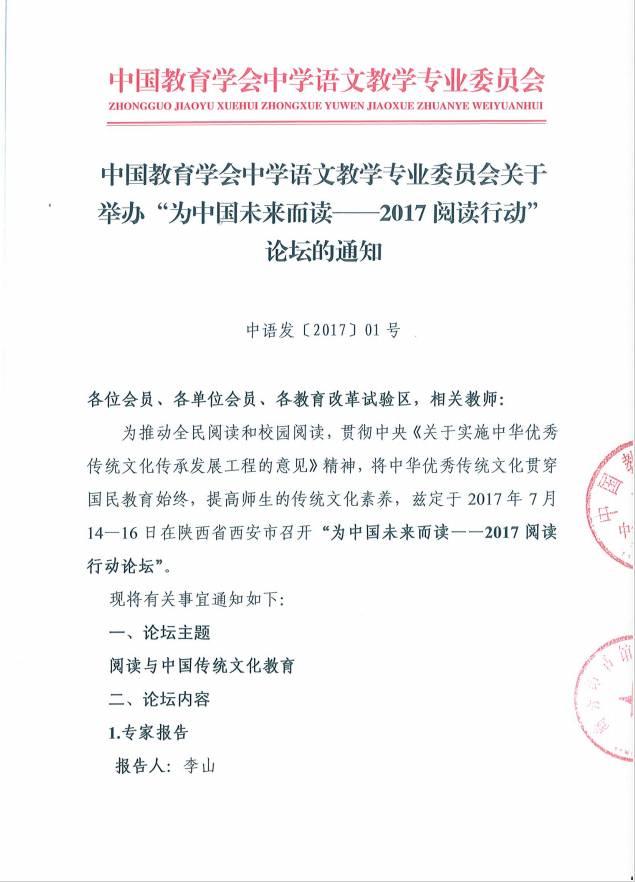 """为中国未来而读——2017阅读行动论坛通知"""""""
