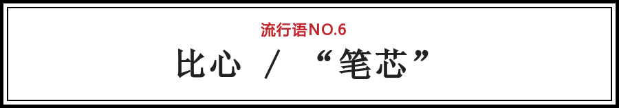 笔芯 - 2017上半年15个爆红的网络热词,用英语怎么说?(5) 热词盘点 热图1
