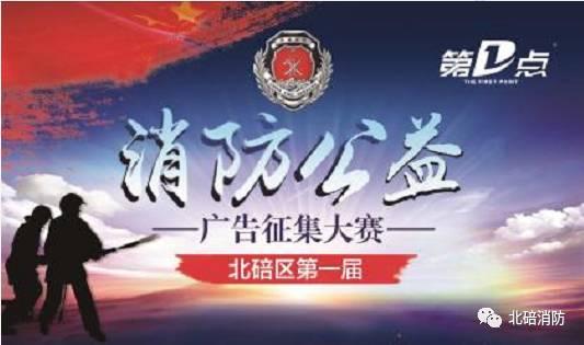 活动| 消防公益广告征集大赛图片