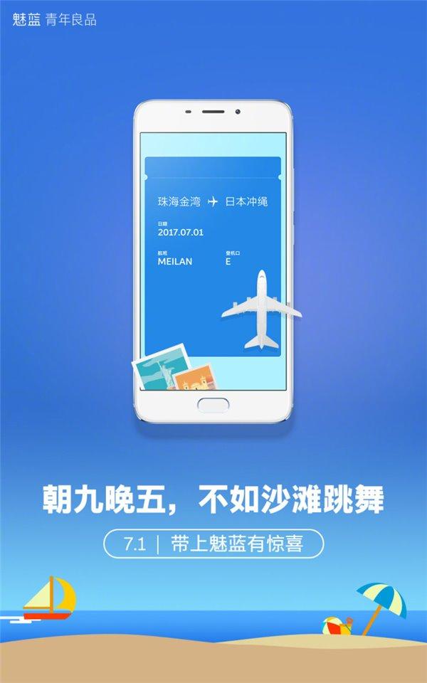 """魅族旗下魅蓝手机要搞事情:7月1日送你去日本"""""""