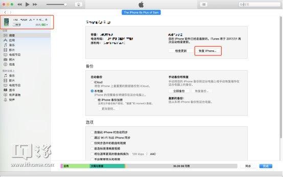 IT之家学院 iOS11公测版降级iOS10.3.2进入无限恢复模式的解决方案