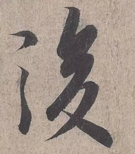 """繁体""""怀""""字笔画很多,王羲之的处理方法,值得借鉴."""