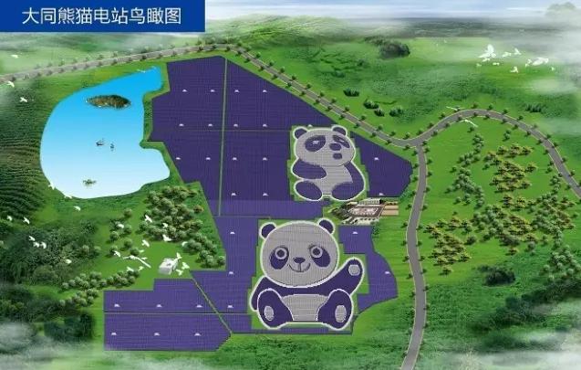 全球首个熊猫电站正式并网