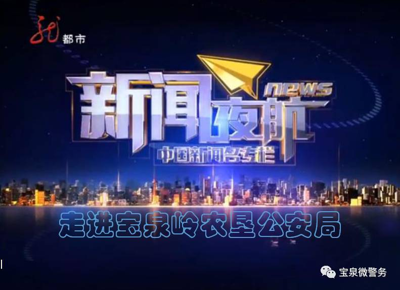 黑龙江省电视台金牌栏目《新闻夜航》的编导和记者第一时间赶到宝泉岭