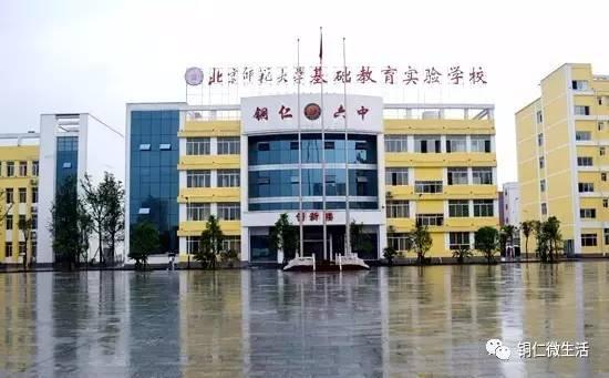(专家到铜仁市第六中学指导教学 这是采访铜仁市第四小学副校长邓图片
