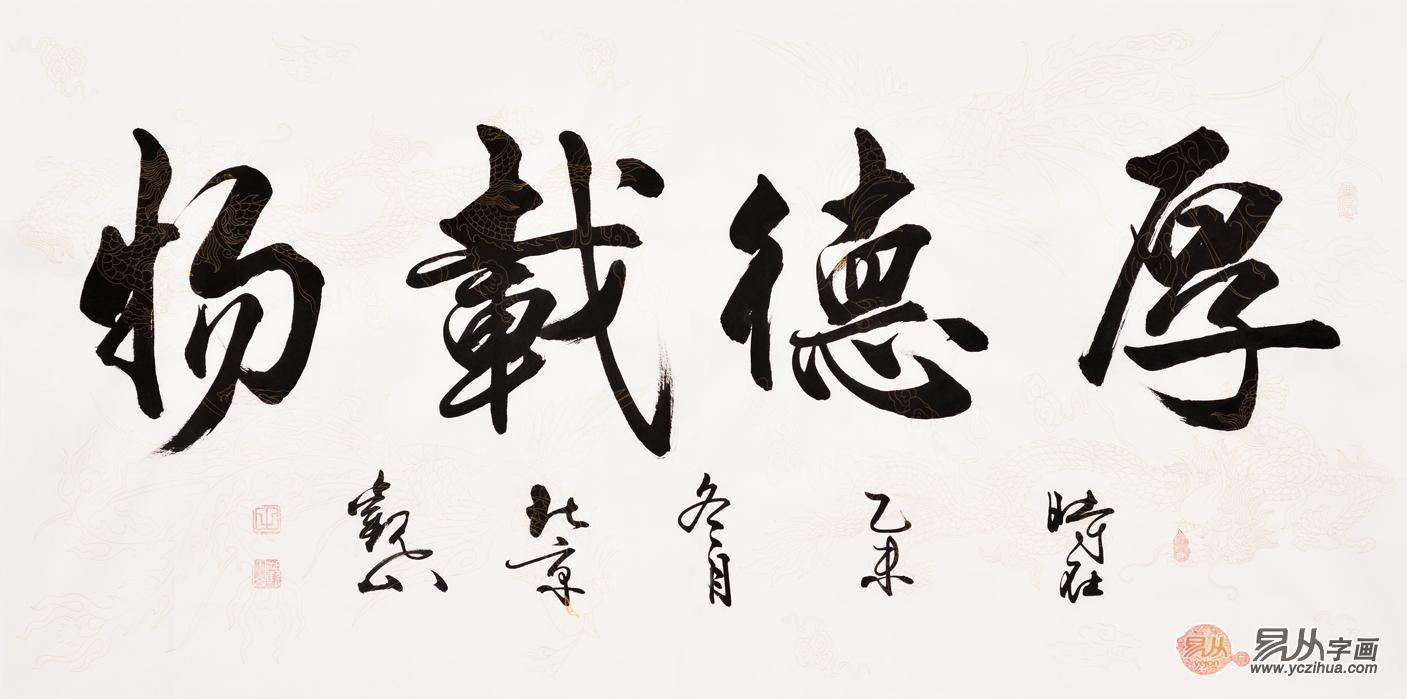 推荐:中华民族精神 观山六尺行书书法作品《厚德载物》作品来源:易从图片