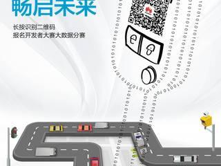 解锁交通,畅启未来 开发者大赛大数据分赛火热报名ING