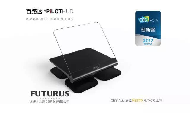 """Futurus:如何打造一款""""违反""""物理法则的汽车平视"""""""