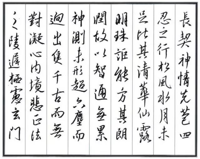 钢笔字最难写的笔画 戈勾 的写法,掌握技巧,一招搞定