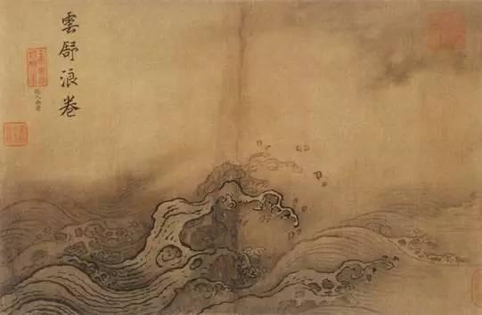 又见黄河浊浪涛——南宋北望下的马远《水图》