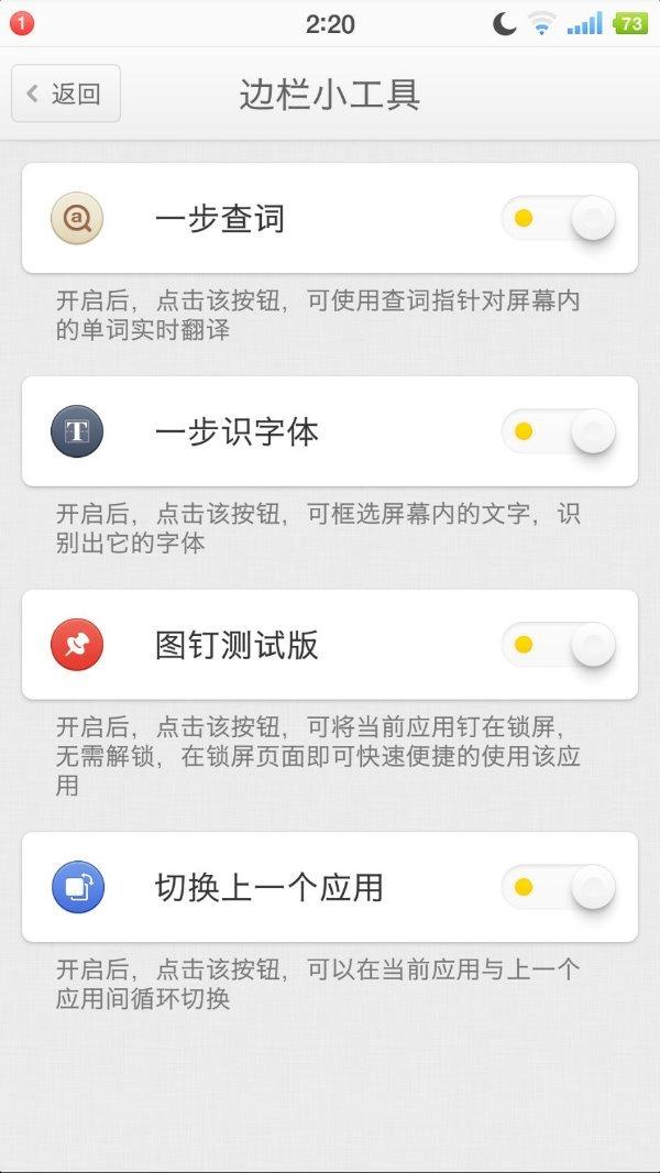 "锤子坚果Pro更新Smartisan OS v370:""图钉""来了!"""