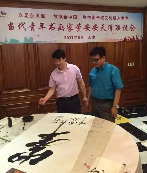 井陉籍当代青年书画家董安安联谊会在天津举行图片