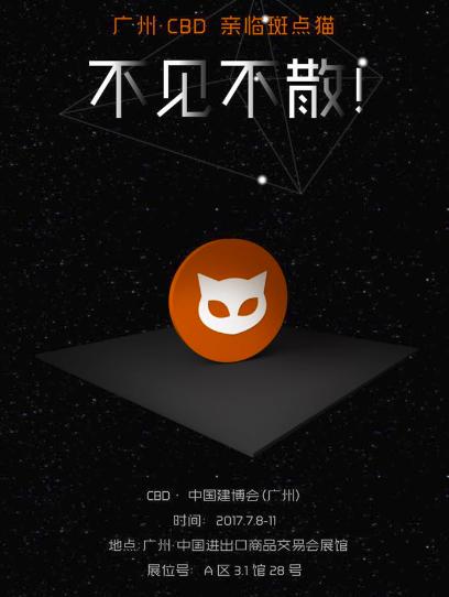 2017中国(广州)建博会必看攻略