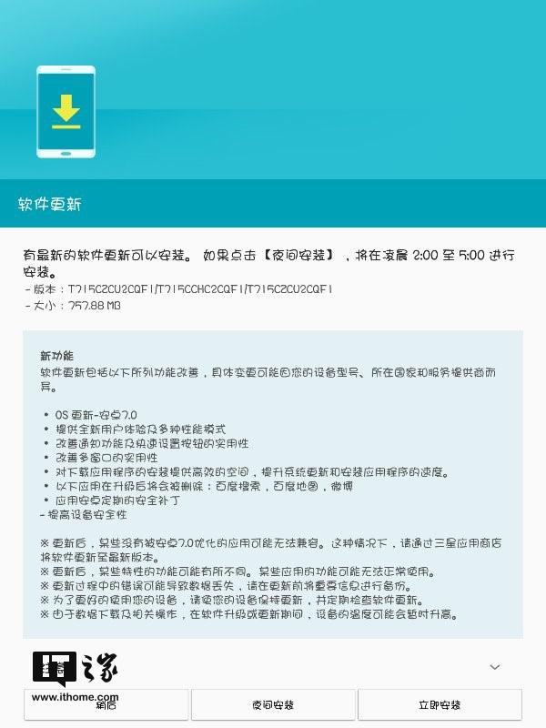 老树新花!国行三星GalaxyTabS2开始推送安卓7.0更新