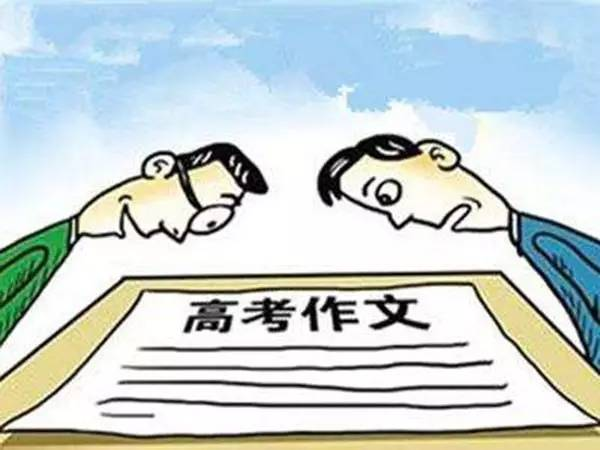 高考作文素材_最牛的高考作文