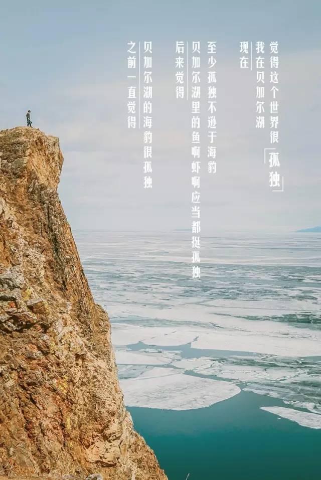 """贝加尔湖—在西伯利亚的蓝眼睛里度过25℃的夏天!"""""""