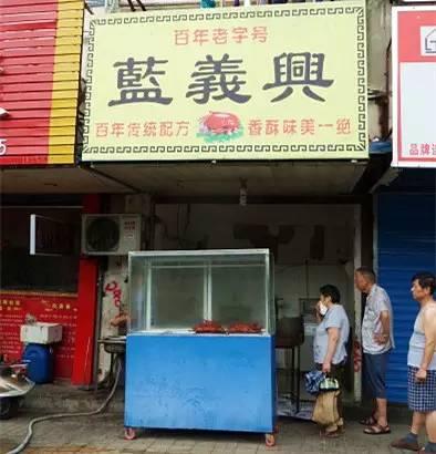 芜湖蓝义兴烤鸭怎么样