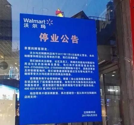沈阳东中街上的沃尔玛超市贴出了停业公告,不时有市民路过关注.