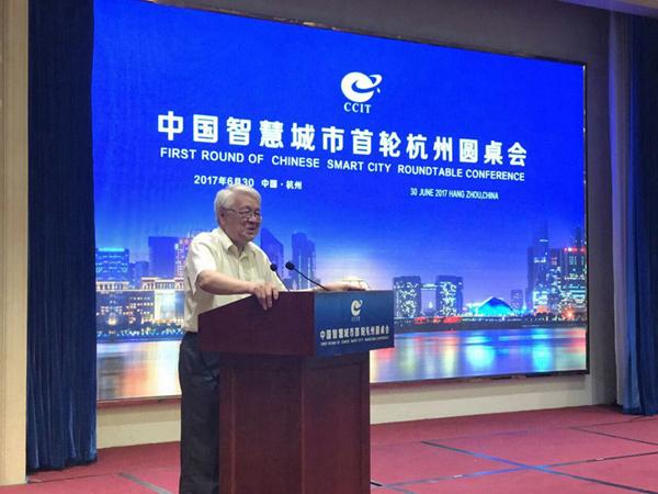 中国智慧城市首轮杭州圆桌会 聚焦 立体 智慧城市 双栖模式 组图