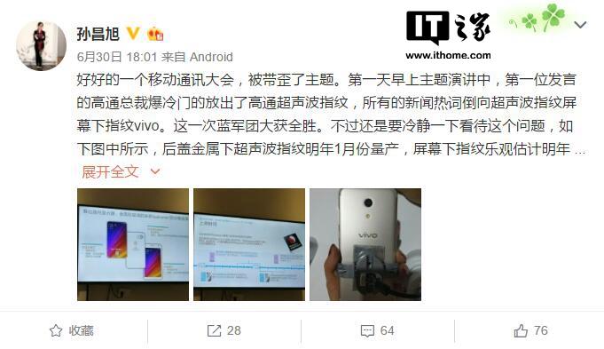 苹果iPhone8独美?安卓屏幕下指纹识别预计2018年夏天量产