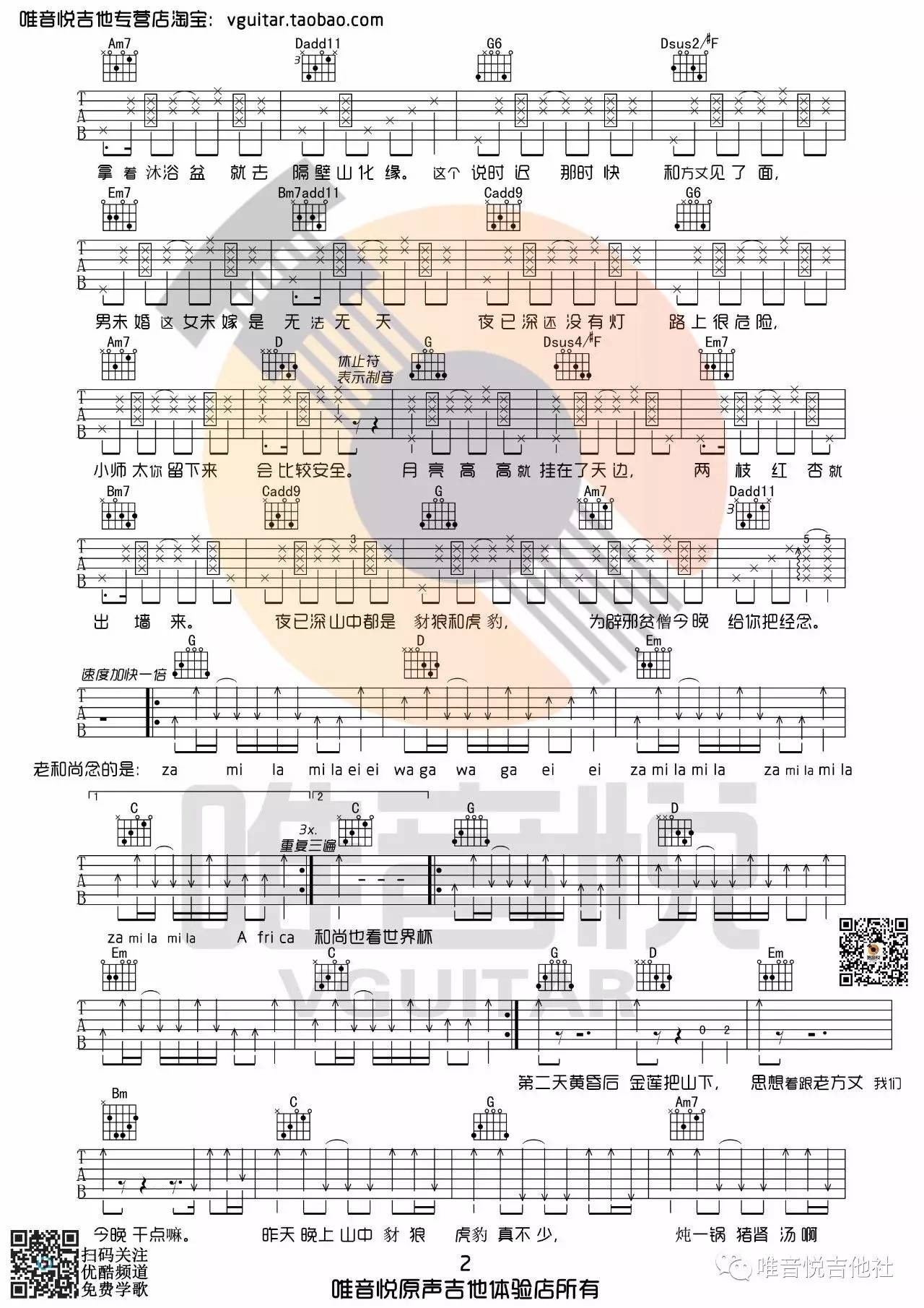 喜洋洋曲谱指法
