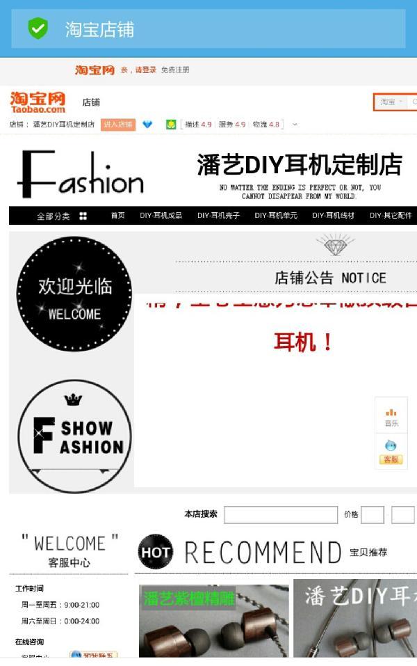 潘艺DIY耳机定制店 庆祝中国共产党成立96周年