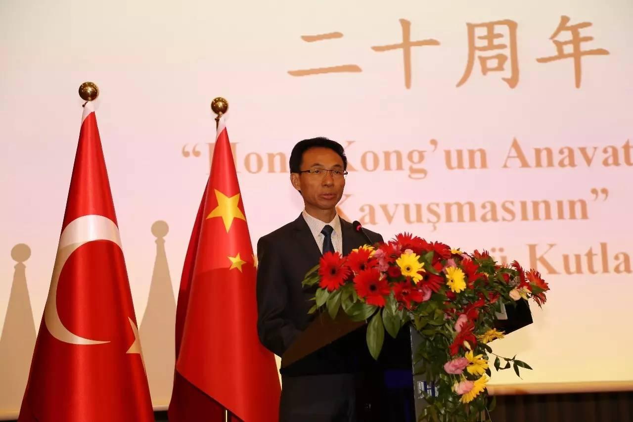 驻土耳其使馆举行香港回归20周年招待会