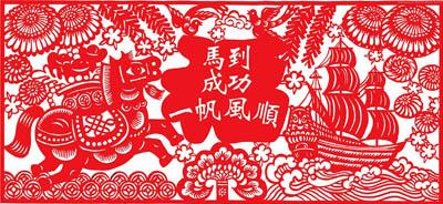 【仙境海岸】有二千年历史的烟台剪纸,也有宣传片了!