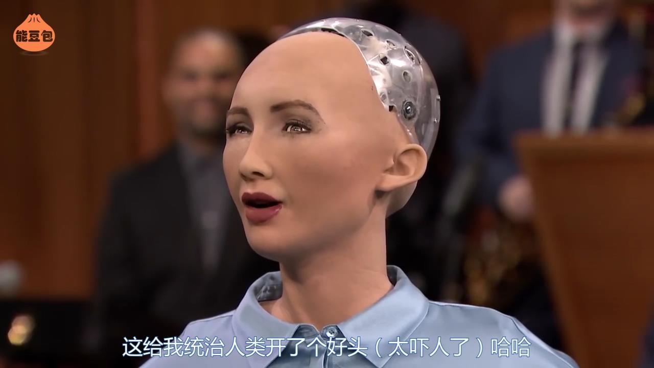 机器人说:我要统治人类。这真的不再是一个笑话