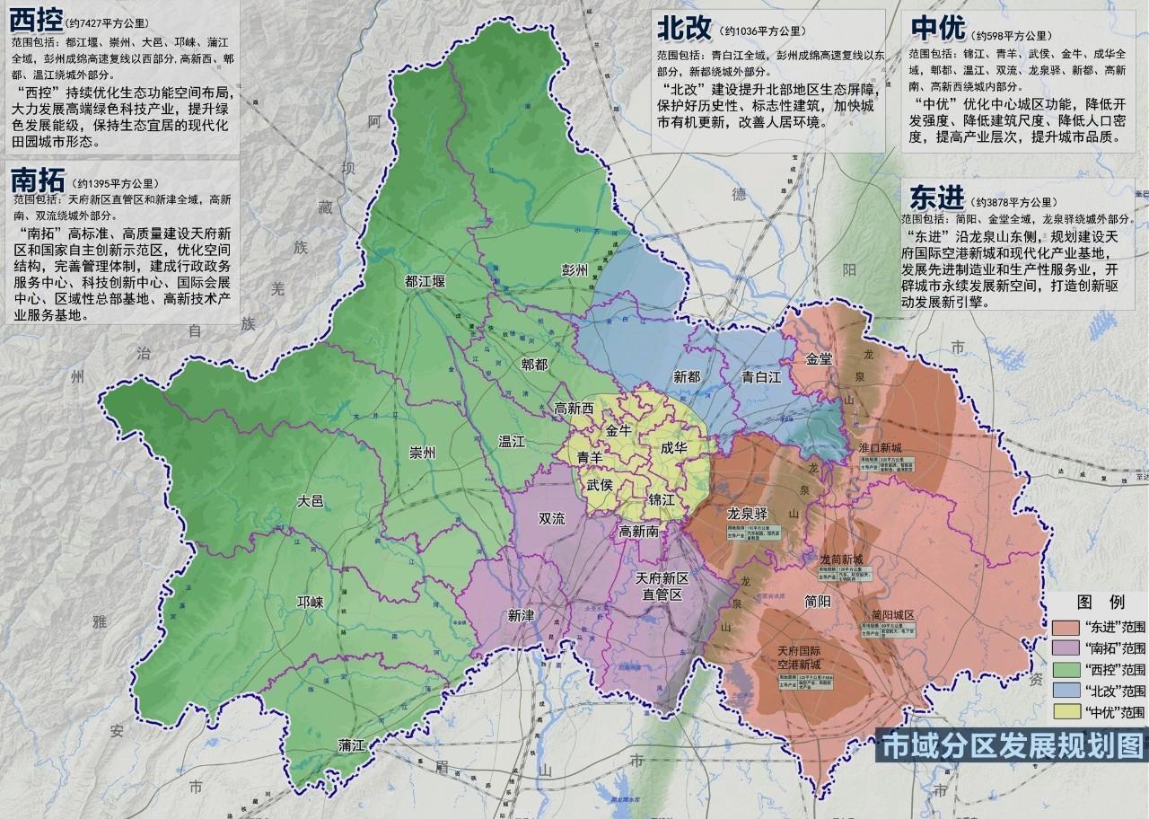 成都中心城区扩大到郫都,新都,温江,龙泉……各区县主导产业也定了!图片