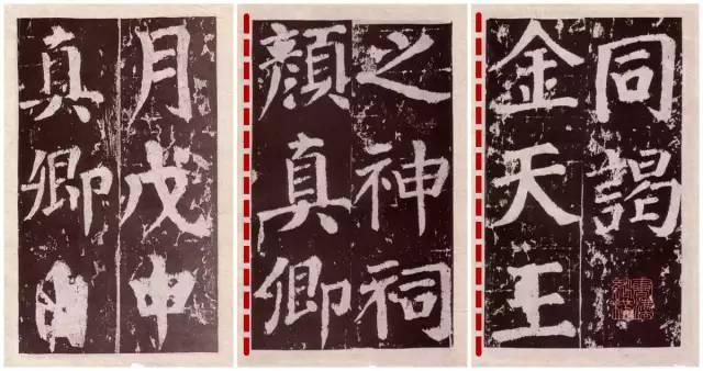 《东方朔画赞碑》字体端庄雄健,气势开张,《多宝塔碑》相形之下就只能