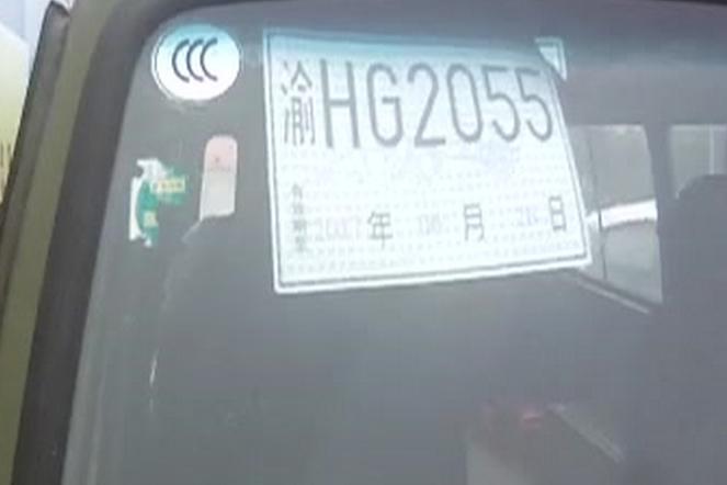 庆一司机捡到张临时牌照往车上贴 被罚5000元 图