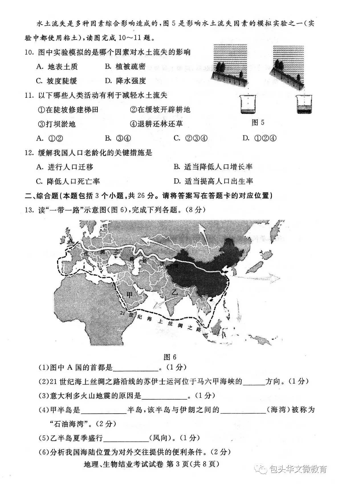 初二地理结业考试试题及答案