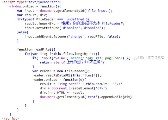 实现html5移动端上传多个本地图片实例