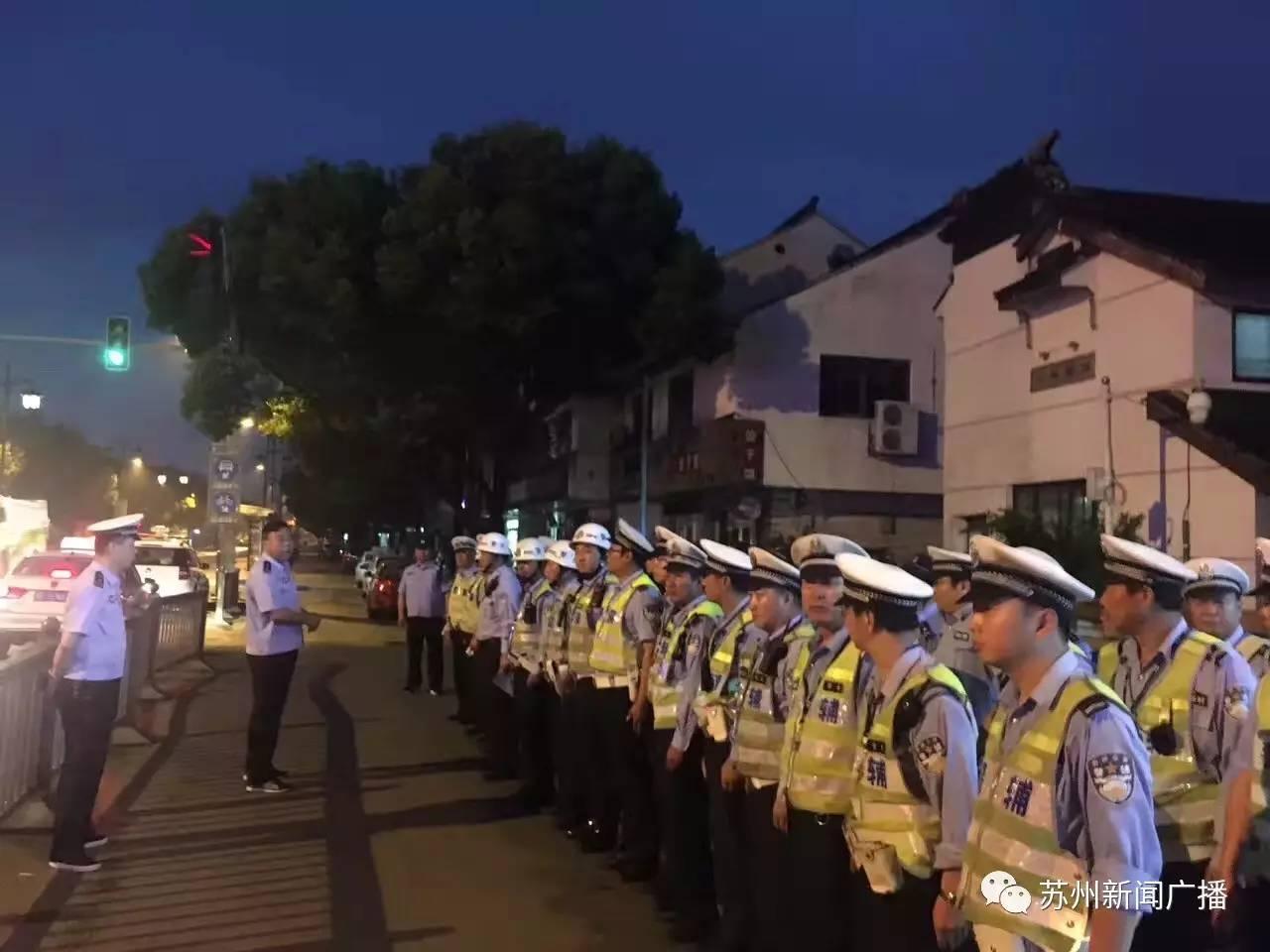 今天凌晨4:30分,姑苏交警有大动作!近百名交警辅警上街!!原