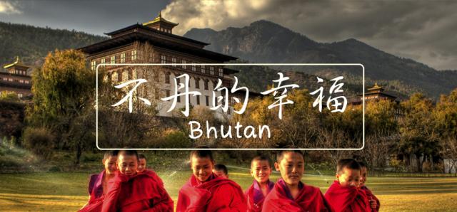 """印度掌控下的不丹,是一个怎样的国家?地球知识局"""""""