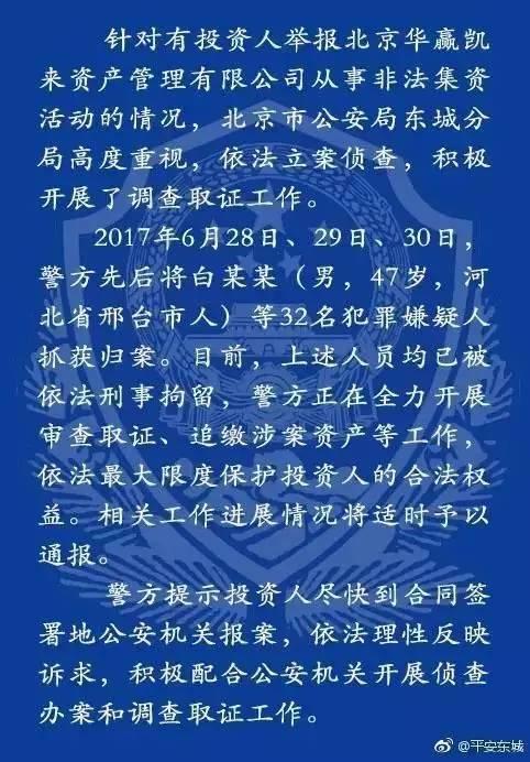 """""""巴铁之父34落网:7年骗取48亿 4万人血本无归"""""""